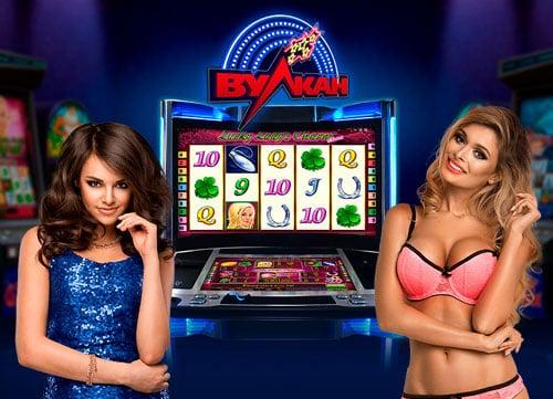 Игровой автомат Вулкан презентуют девушки