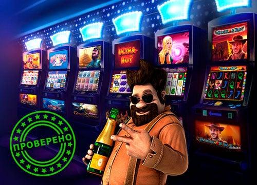 Играть на деньги в проверенные автоматы