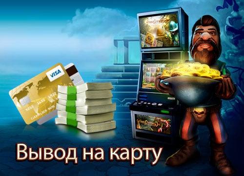 игра с выводом денег на карту сбербанка